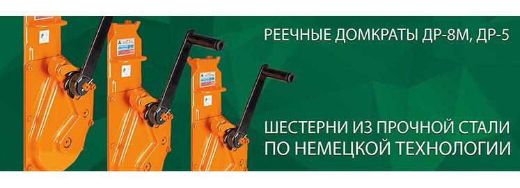 Реечные домкраты ДР-8М